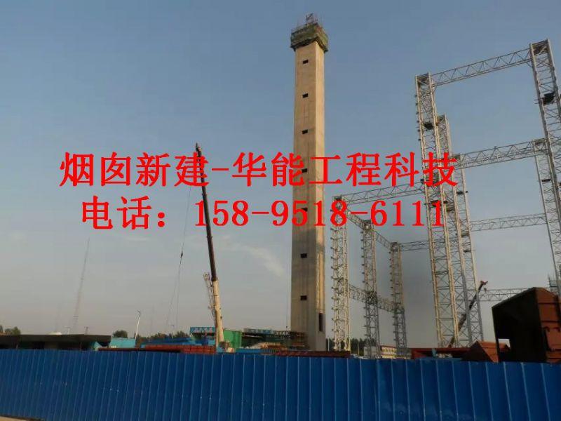 钦州市新建钢筋混凝土烟囱公司技巧神显