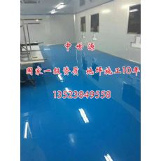 青岛环氧地坪工程