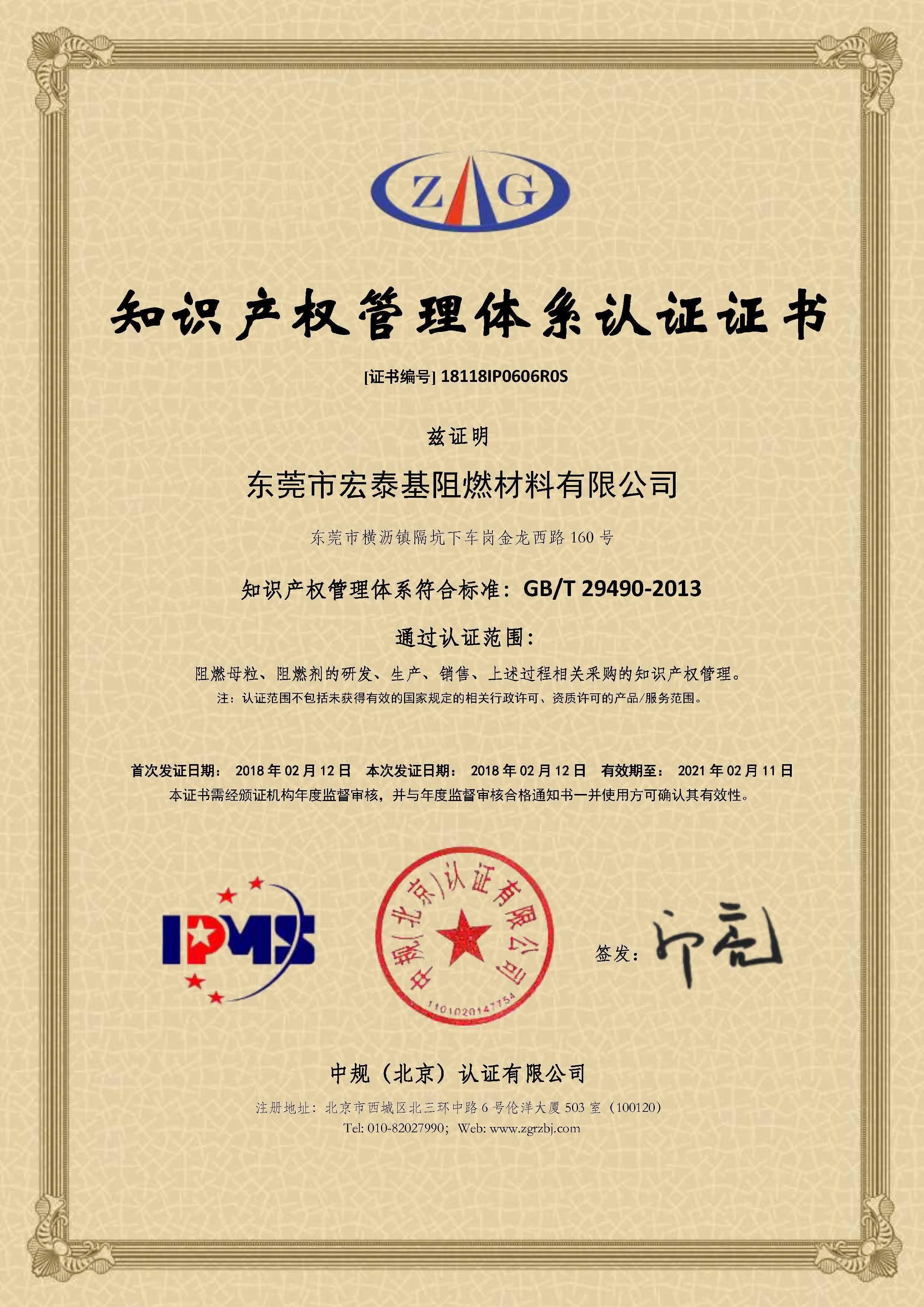 知识产权体系认证