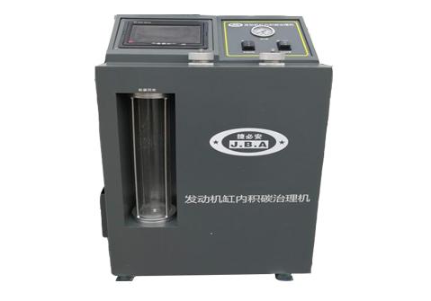 發動機缸內積碳治理機
