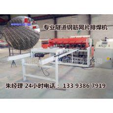 云南隧道支护网片排焊机