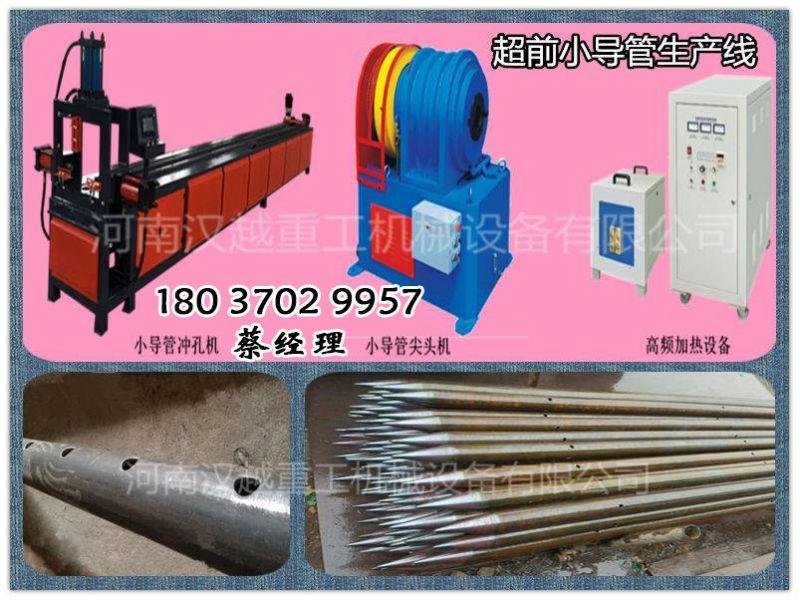 液压小导管钻孔机源头厂家