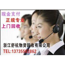 杭州临安机械设备回收公司¥让您的设备变废为宝