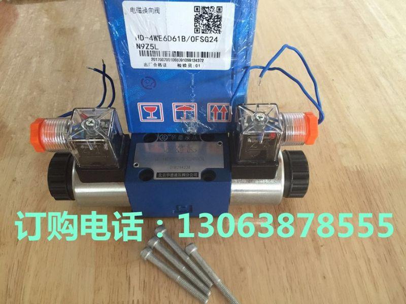 安徽合肥市北京华德直动式溢流阀DBDS25G10B/400特价批发