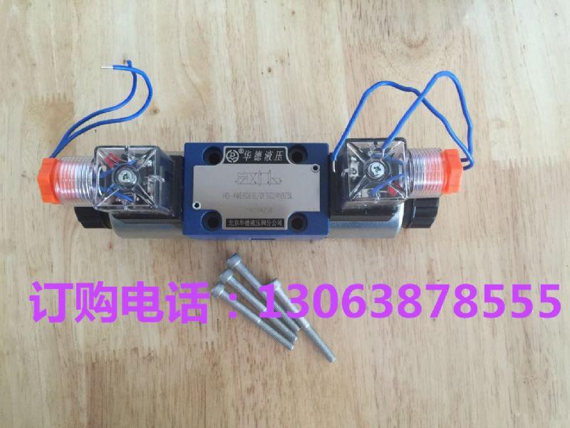 内蒙古赤峰市北京华德直动式减压阀DR10DP3-40B/25YM优惠促销