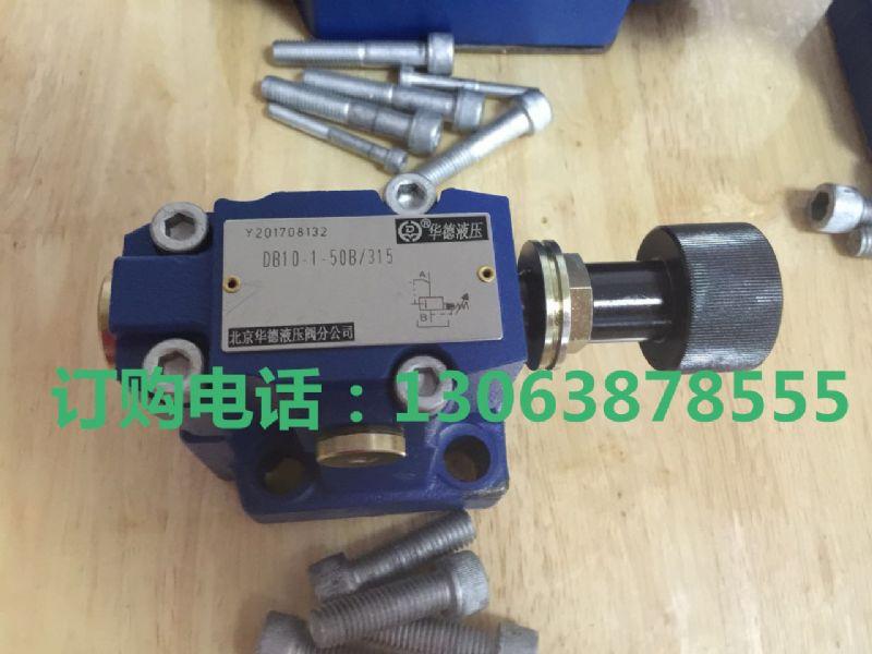 湖南郴州市北京华德直动式溢流阀DBDS20P10B/100特价批发
