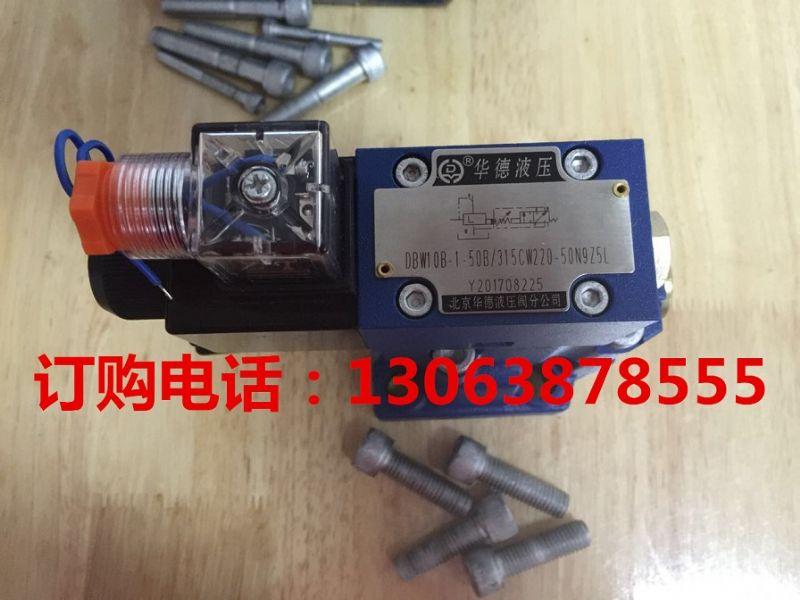 四川雅安市北京华德叠加式溢流阀Z2DB10VC-7-40B/200特价批发