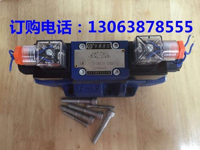 黑龙江绥化市北京华德电磁换向阀4WE10G31B/CG24N9Z5L原装现货