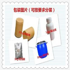 甲基橙皮苷11013-97-1甲基橙皮甙