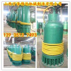 BQS200-210/6-220/NSBQS型高扬程防爆排污泵山西汾西图片 厂家 价格