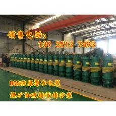 丰南BQS25-70/3-11/B耐腐蚀潜水深井泵