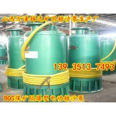 BQS80-180-90矿用隔爆型潜水排水电泵云南大理市批发