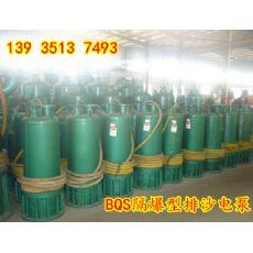 BQS90-130/2-75/B防爆型排污排沙潜水泵青海西宁