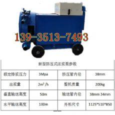 河北涿州市钻孔灌浆机优质高压注浆泵