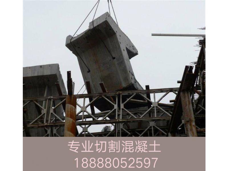 滨州混凝土切割,高架桥切割,188-8805-2597【一次成型,不损主体】速度快_价格优惠