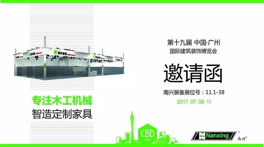 一封来自南兴的中国建博会邀请函