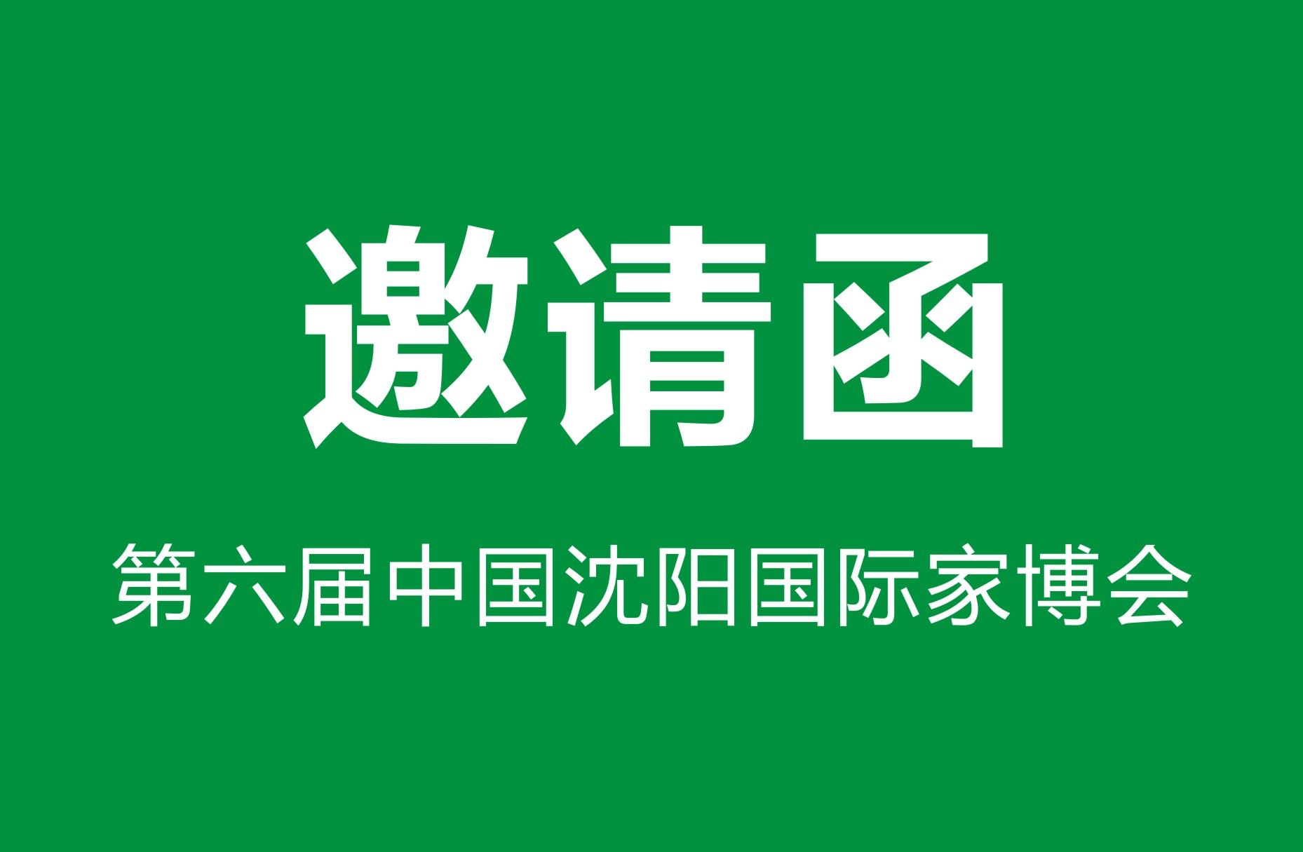 邀请函——第六届中国沈阳国际家博会