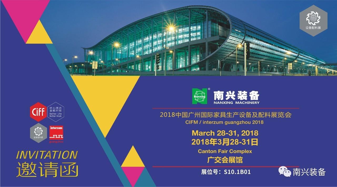 邀請函|南興裝備2018中國(廣州)家博會CIFM/INTERZUM