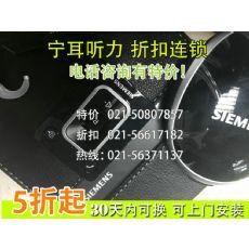 上海西门子助听器品牌折扣店