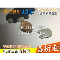 上海嘉定奥迪康助听器6通道