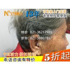 上海嘉定斯达克助听器效果如何