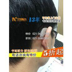 上海嘉定城区助听器官方旗舰店