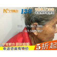 上海嘉定新城助听器检配中心