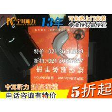上海嘉定奥迪康助听器要多少钱