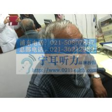 上海西门子助听器浦东服务点