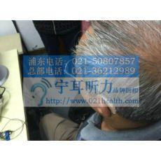 上海儿童助听器西门子助听器折扣店