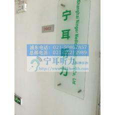 上海浦东助听器哪有西门子助听器卖