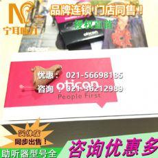 上海助听器那个好/宁耳