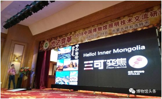 博物馆照明的本质与新方向-2018中国博物馆照明技术交流研讨会