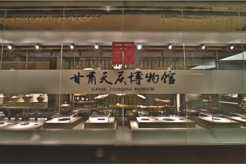 甘肃天庆博物馆