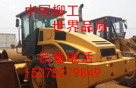 遵义柳工装载机挖掘机销售(办事处)