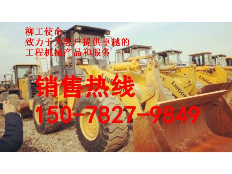 潞城柳工压路机(装载机)选50机还得柳工强(销售电话)