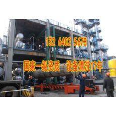 济南换热器除垢清洗_凝汽器化学清洗公司