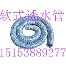 欢迎光临《辽宁软式透水管》有限公司、厂家欢迎您、15153889277
