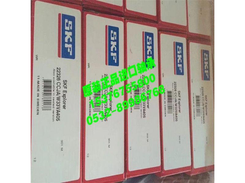 22328CA/W33轴承SKF质量优