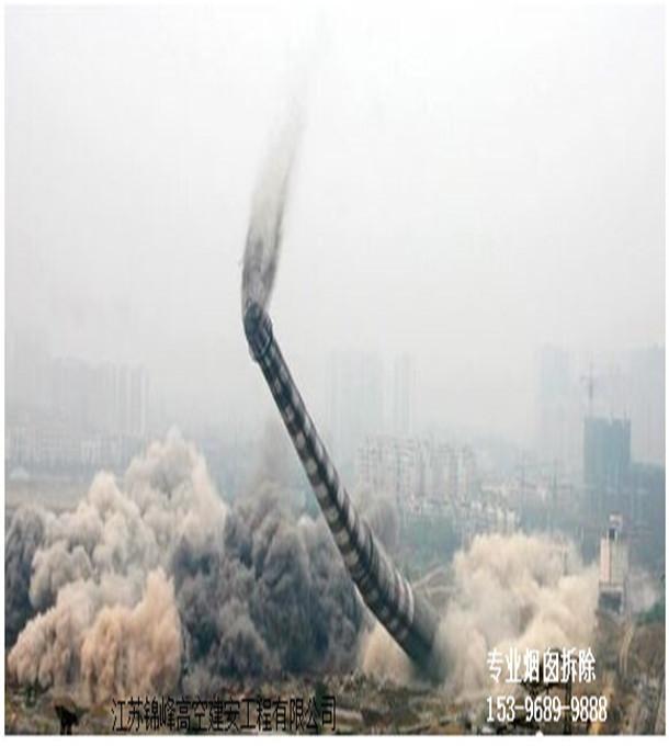 阜城县35米砖砌烟囱拆价格公司那?#26131;?#19994;