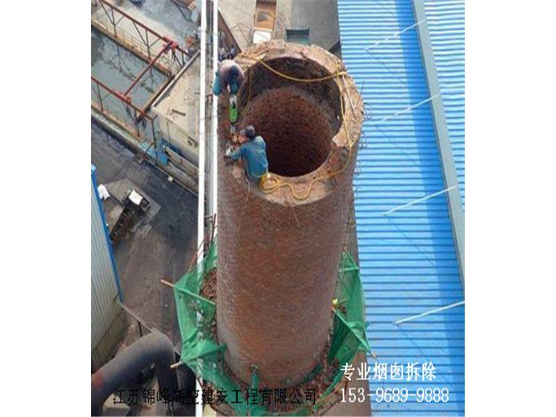 邢台市水泥烟囱拆除公司拆烟囱