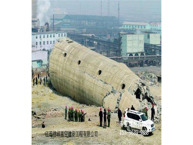 郴州市专业拆除水泥烟囱公司拆烟囱