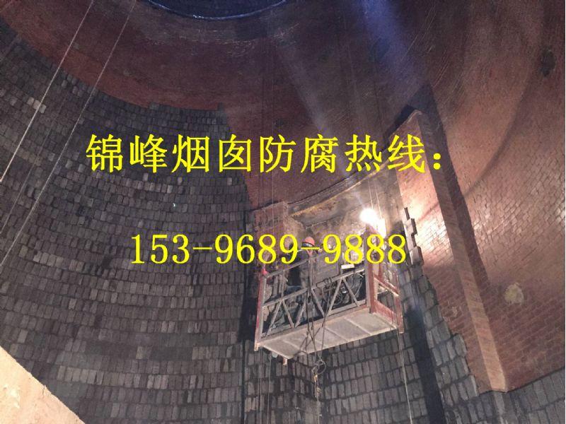 秦皇岛市烟囱脱硫防腐工程烟筒防腐