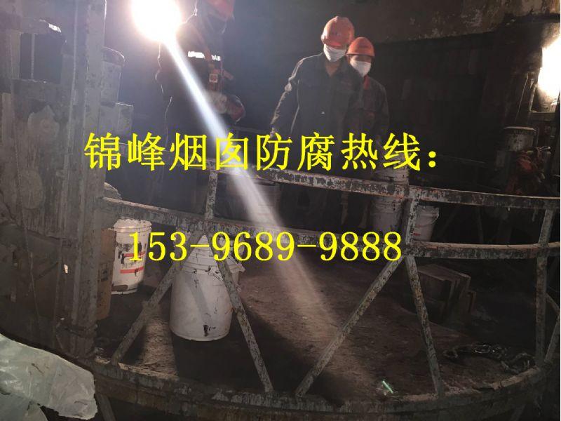 曲靖市烟囱防腐材料工程球形网架防腐