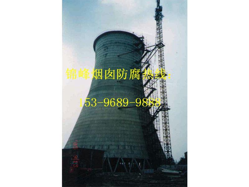 昆明市烟囱防腐施工工程烟囱防腐