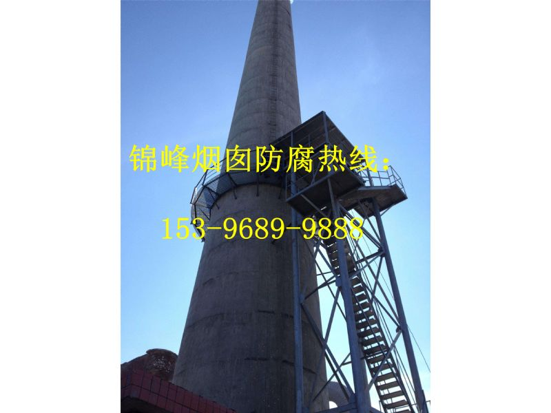 鹤壁市烟囱防腐厂家工程烟囱内筒防腐
