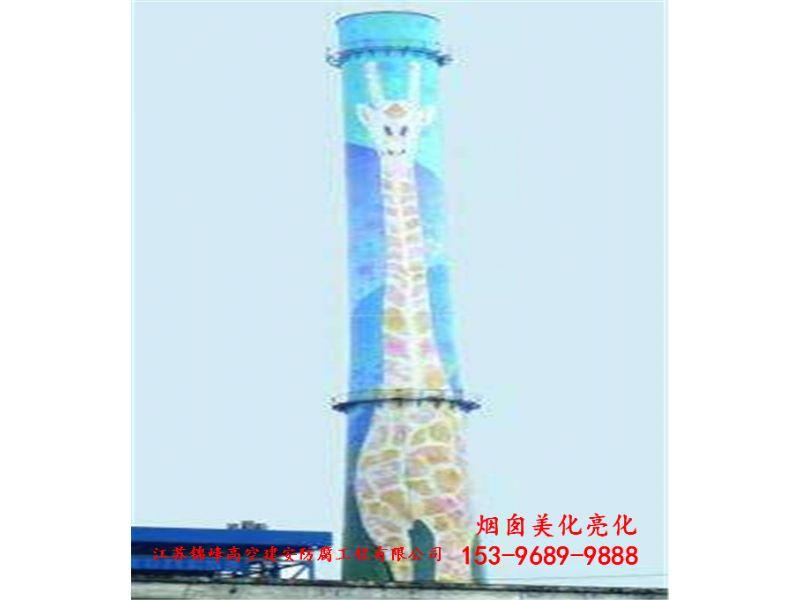明光市烟筒绘画彩绘公司环保施工