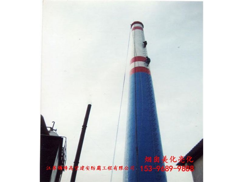 宜昌市烟囱美化刷色环公司创新企业