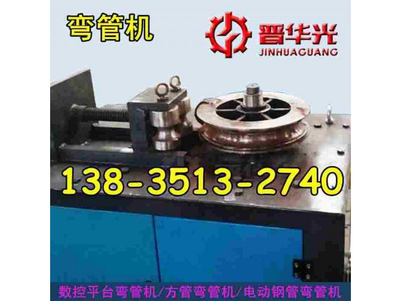 数控平台弯管机黑龙江钢管弯圆机多少钱