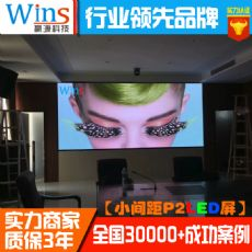 乳源瑶族自治县小间距高清LED显示屏厂家上门安装 质保三年